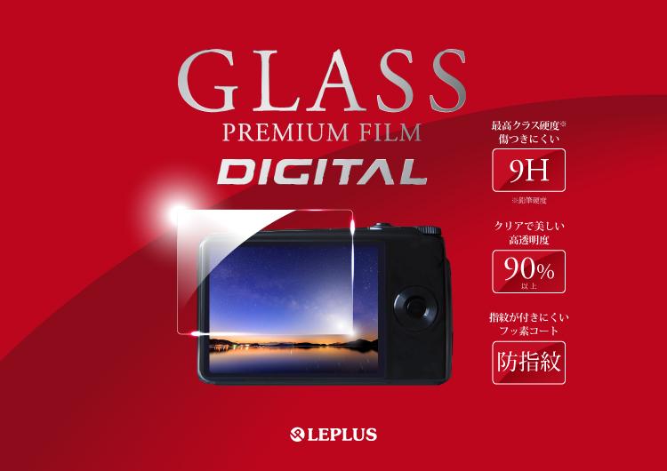 デジカメ・ビデオカメラ専用「GLASS PREMIUM FILM DIGITAL」 光沢 0.33mm