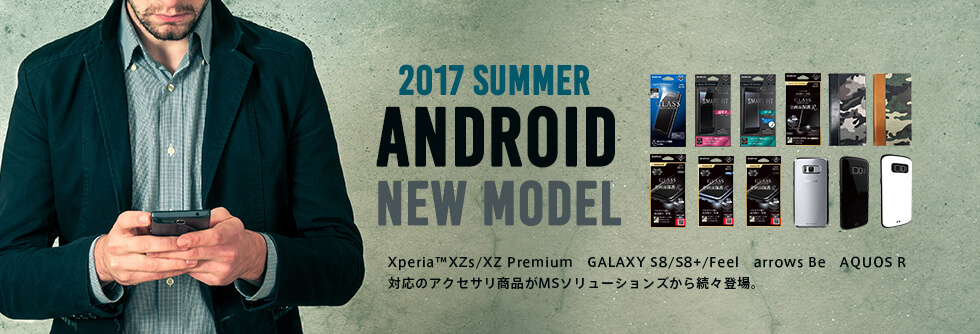 2017年夏Android新機種対応製品を発表(Xperia™XZs/XZ Premium GALAXY S8/S8+/Feel arrows Be AQUOS R)