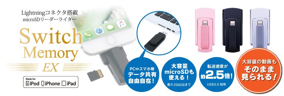 Lightningコネクタ搭載 microSDリーダーライター「Switch Memory EX」
