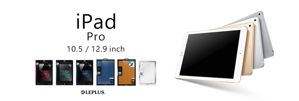 2017年夏発表iPad Pro(10.5/12.9inch)対応製品発表