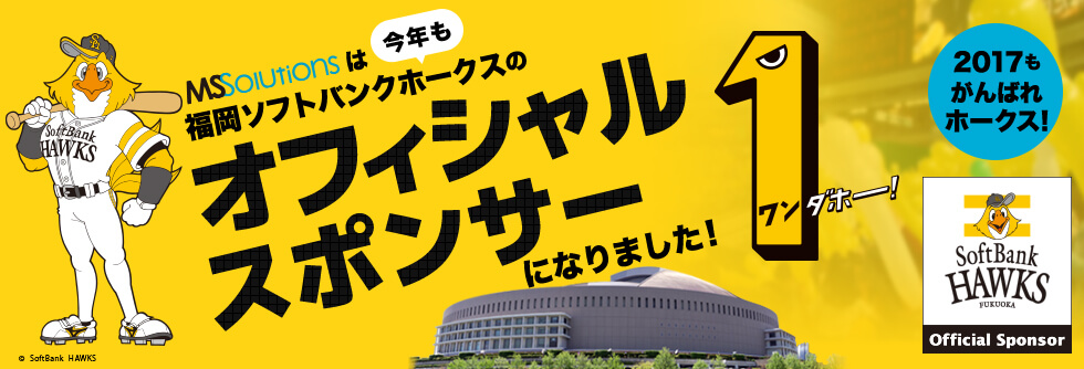 MSソリューションズは今年も福岡ソフトバンクホークスを応援します