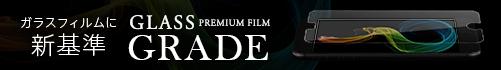 ガラスフィルムに新基準 GLASS PREMIUM FILM GRADE(グレード)