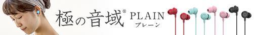 )「極の音域 PLAIN(プレーン)」