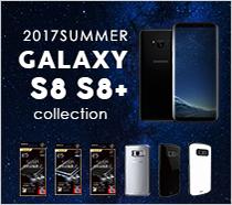 2017夏 GALAXYS8/S8+コレクション