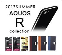 2017夏 AQUOS Rコレクション