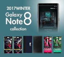 2017冬 Galaxy Note 8コレクション