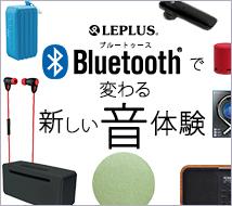Bluetoothで変わる新しい音体験