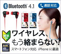 ワイヤレスもう絡まない極の音域Bluetooth