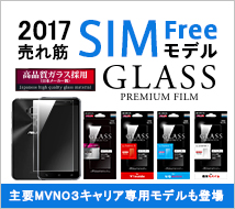 SIMフリーモデル「GLASSPREMIUMFILM」