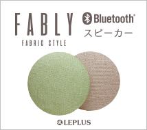 fabry(ファブリー)Bluetoothスピーカーナチュラル