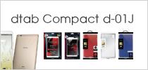 dtab Compact d-01J 製品一覧