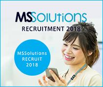 MSソリューションズ新卒採用サイト2018