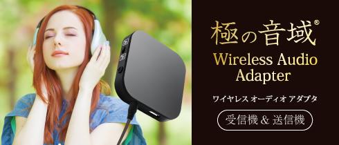 iPhone/スマートフォン ワイヤレスオーディオアダプタ「極の音域 Wireless Audio Adapter 受信機&送信機」