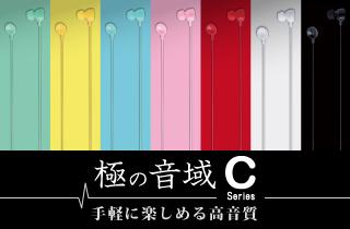 iPhone/スマートフォン イヤフォン(ボリューム/マイク付) 「極の音域 C」