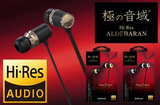 iPhone/スマートフォン イヤフォン(ボリューム/マイク付) 「極の音域 Hi-Res ALDEBARAN」