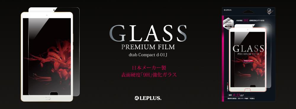 dtab Compact d-01J ガラスフィルム 「GLASS PREMIUM FILM」 高光沢/[G1] 0.33mm