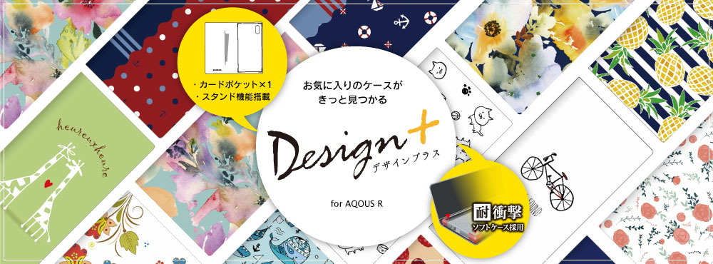 AQUOS R SH-03J/SHV39/SoftBank Design+