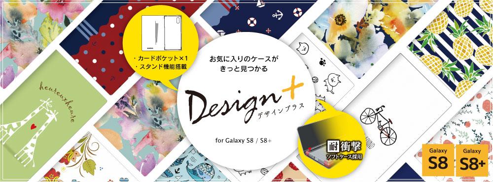 GalaxyS8 / S8+  Design+