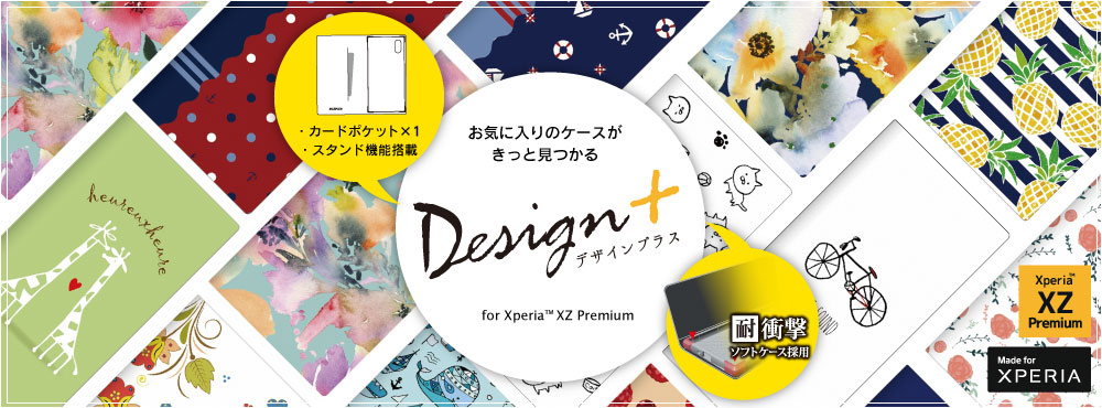 Xperia(TM) XZ Premium SO-04J Design+