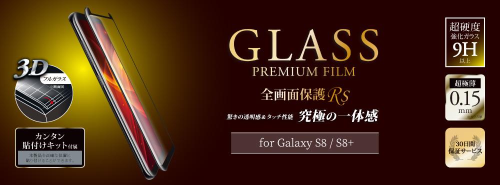 Galaxy S8 SC-02J/SCV36 ガラスフィルム 「GLASS PREMIUM FILM」 全画面保護 Rs