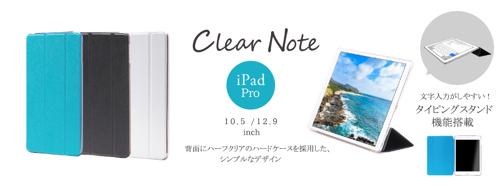 「Clear Note」(クリアノート)