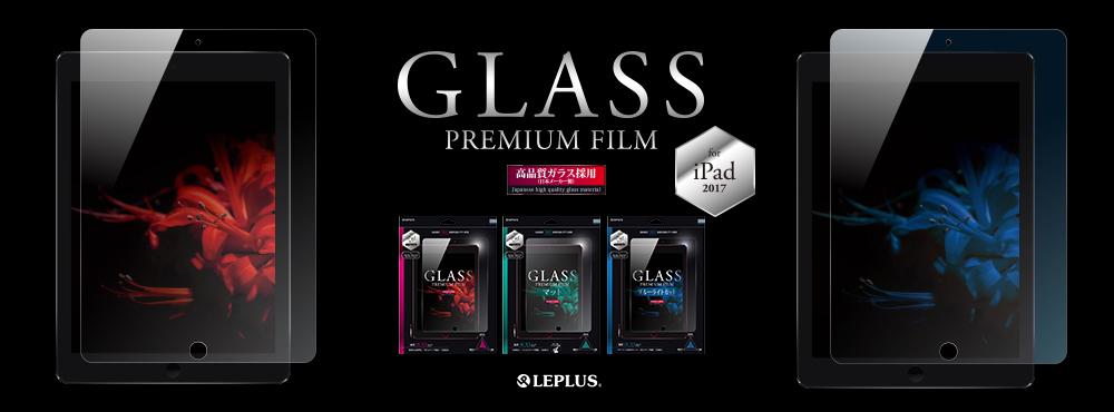 ガラスフィルム 「GLASS PREMIUM FILM」