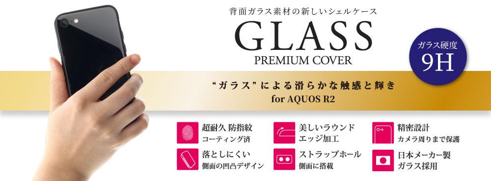 背面ガラスシェルケース「SHELL GLASS」 for AQUOS R2 SH-03K/SHV42/SoftBank