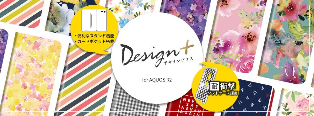 薄型デザインPUレザーケース「Design+」for AQUOS R2 SH-03K/SHV42/SoftBank
