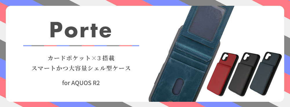 AQUOS R2 SH-03K/SHV42/SoftBank カードシェルケース「Porte」
