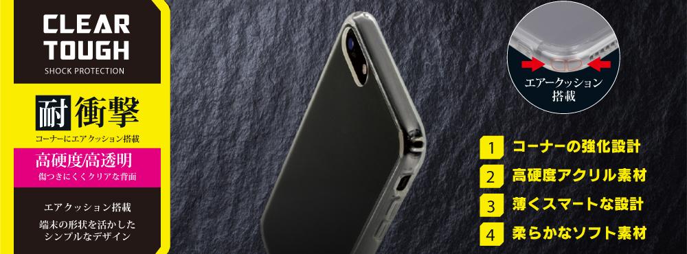 Xperia™ XZ1&Xperia™ XZ1 Compact 耐衝撃ハイブリッドケース「CLEAR TOUGH」