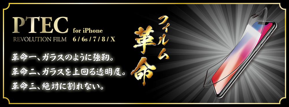 フィルム革命 PTEC REVOLUTION FILM foriPhone