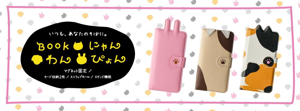 動物型PUレザーブックケース「BOOK にゃん/わん/ぴょん」 for iPhone 7s / 7s Plus