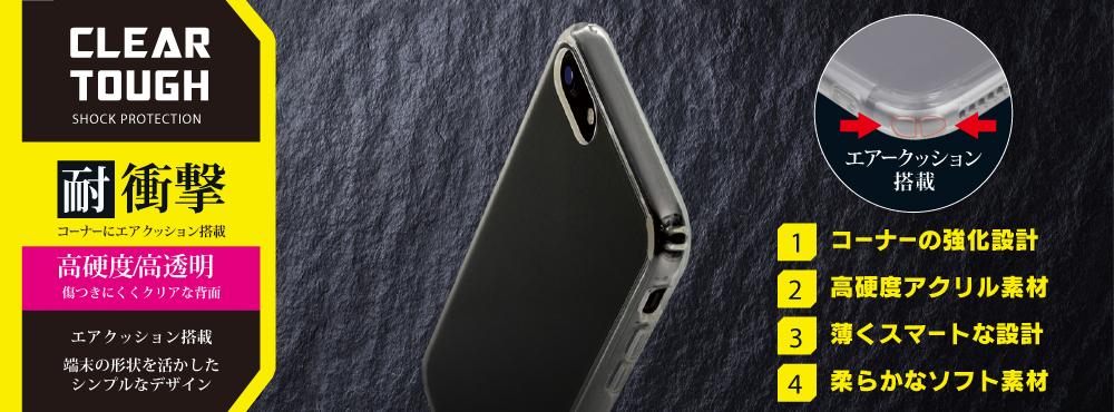 iPhone 7s / 7splus 耐衝撃ハイブリッドケース「CLEAR TOUGH」