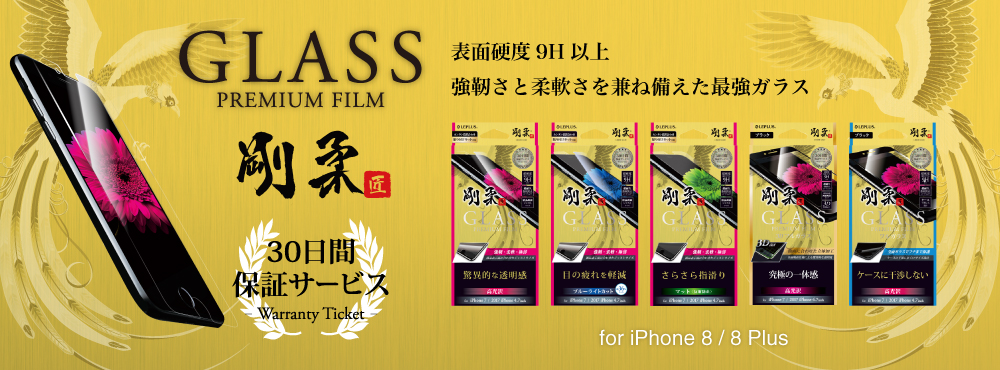 GLASS PREMIUM FILM 剛柔 for iPhone 7s