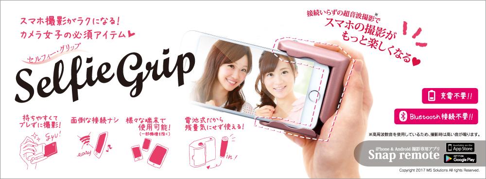 ワイヤレスシャッター「Selfie Grip」