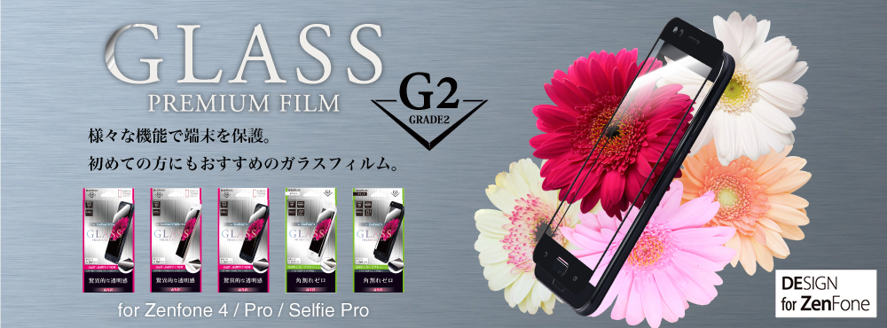 GLASS PREMIUM FILM G2 for ZenFone(TM) 4