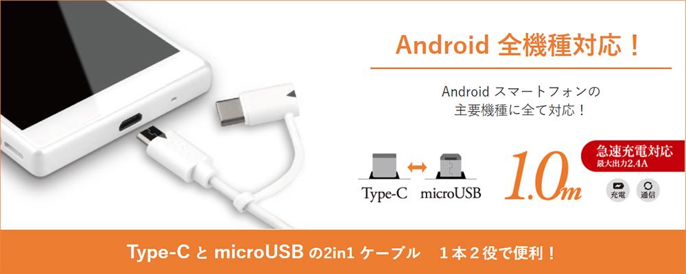 スマートフォン(汎用) 2in1ケーブル Type-C + microUSB メイン画像