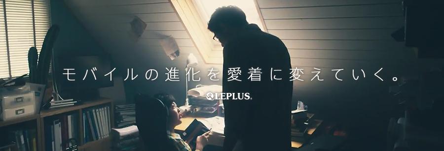 LEPLUS(ルプラス)ブランドムービー「人生と、ルプラスと。」