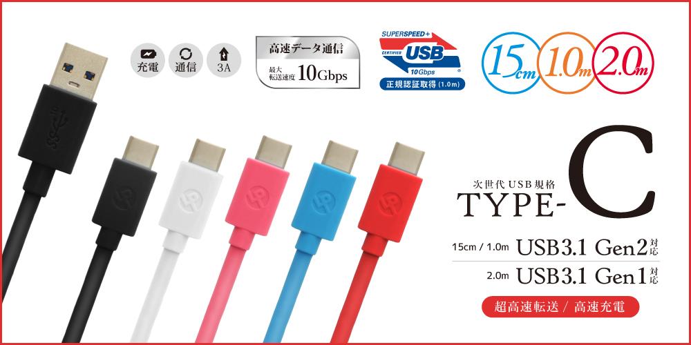 スマートフォン(汎用) USB A to Type-C(USB 3.1 Gen2) ケーブル