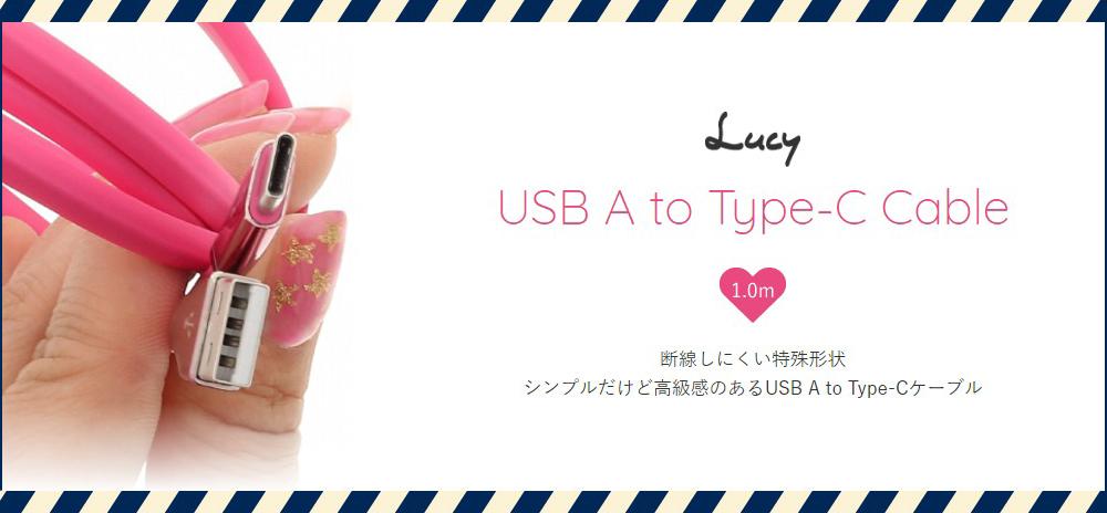 スマートフォン汎用 【Lucy】USB A to Type-C(USB2.0) ケーブル/1m