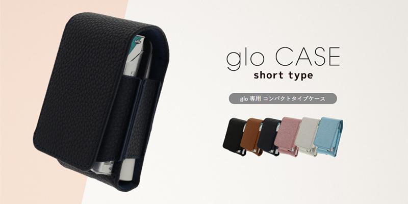 glo 電子タバコケース 「short type」
