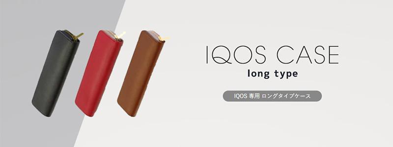 iQOS(アイコス) 電子タバコケース 「long type」