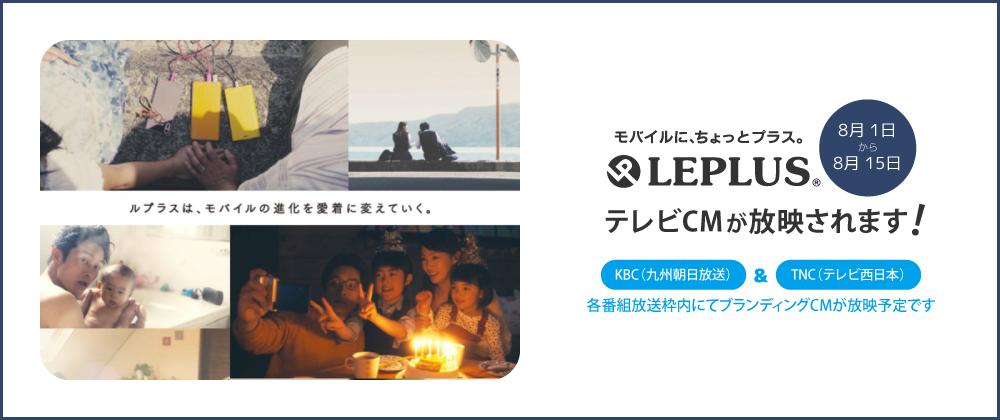 8月1日~15日までLEPLUS テレビCMが放映されます