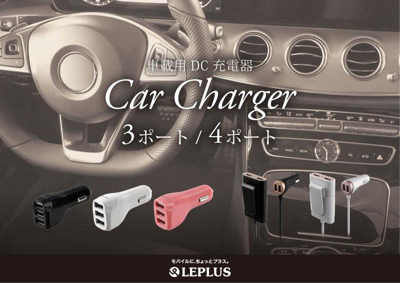 スマートフォン(汎用) DC充電器 USB3ポート/4ポート充電器