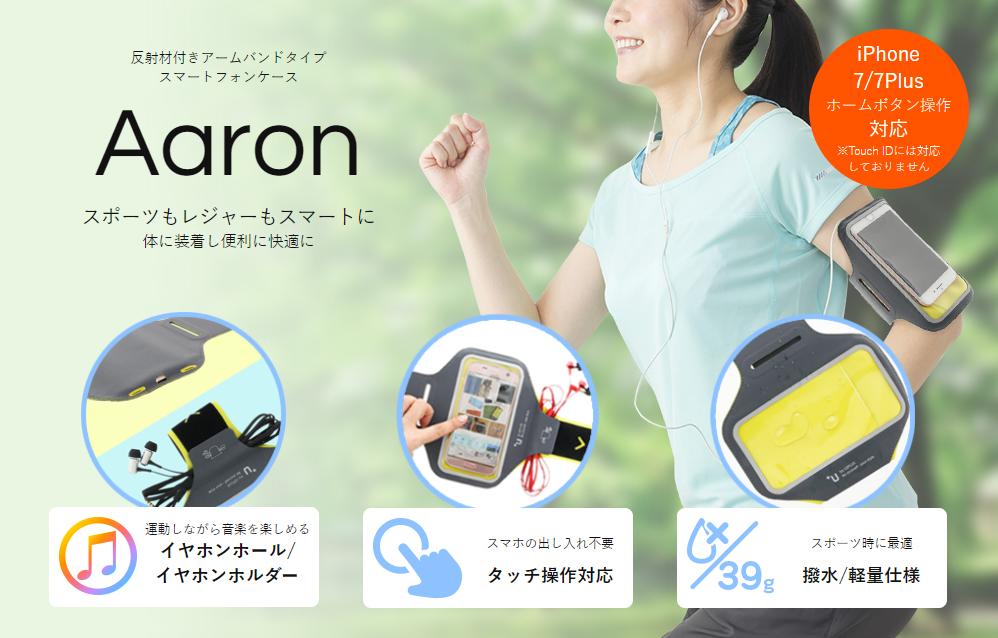 スマートフォン汎用 【+U】Aaron/Armband-Type/スマートフォンケース