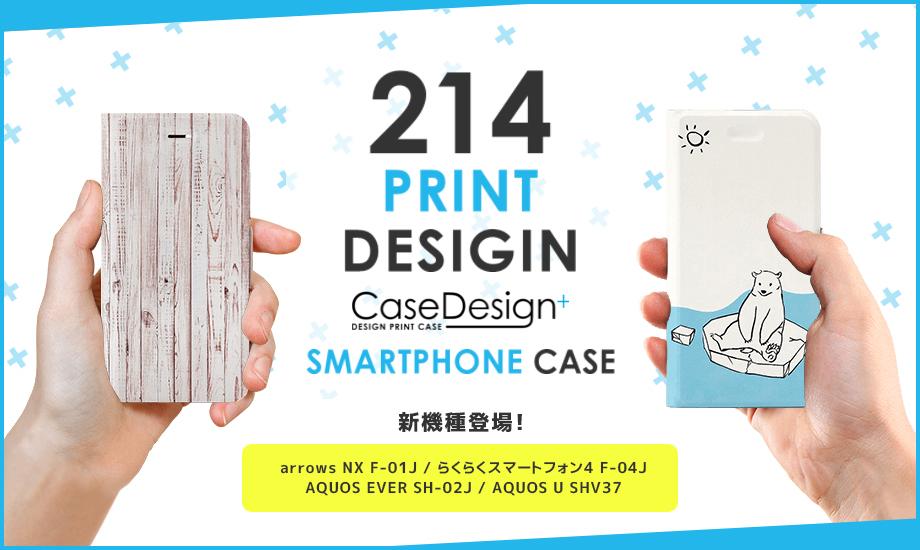 Case Design + 新機種登場!