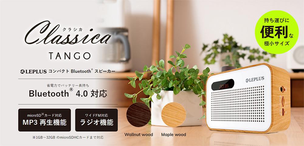 ワイヤレス スピーカー 「Classica TANGO(クラシカ タンゴ)」 メイン画像