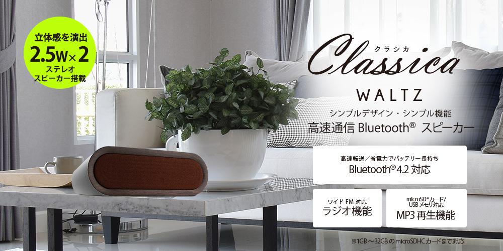 ワイヤレス スピーカー 「Classica WALTZ(クラシカ ワルツ)」 メイン画像
