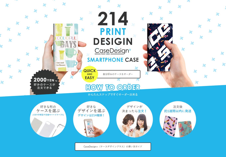 iPhone7やXPERIA™のケースをカスタム出来るCaseDesign+(ケースデザインプラス)オープン