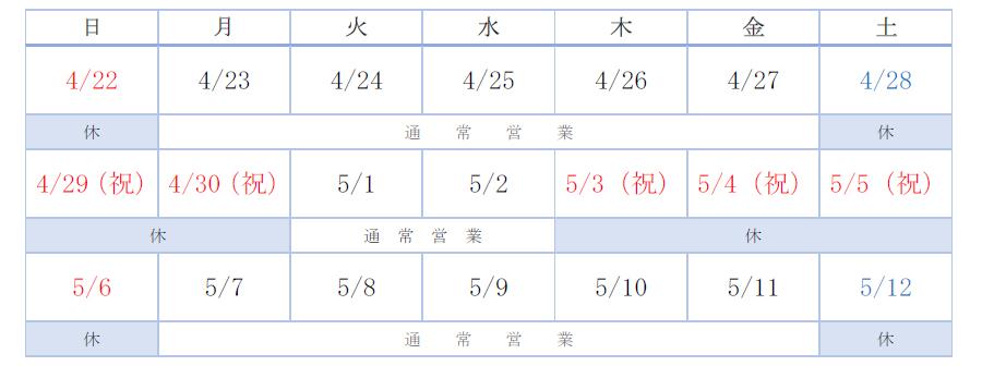 平成30年度 ゴールデンウィーク営業日程カレンダー